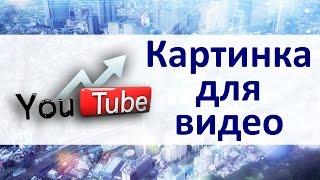 Где взять картинку к видео на #YouTube: Картинка к видео на #Ютубе....