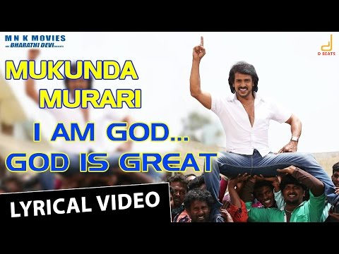 I Am God God is Great Lyrical Video - Mukunda Murari | Upendra | Kichcha Sudeepa | Arjun Janya