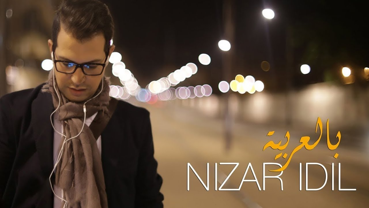 music nizar idil welli mp3