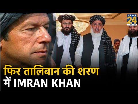 फिर-तालिबान-की-शरण-में-imran-khan