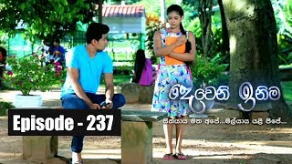 Deweni Inima | Episode 237 02nd January 2018 Thumbnail