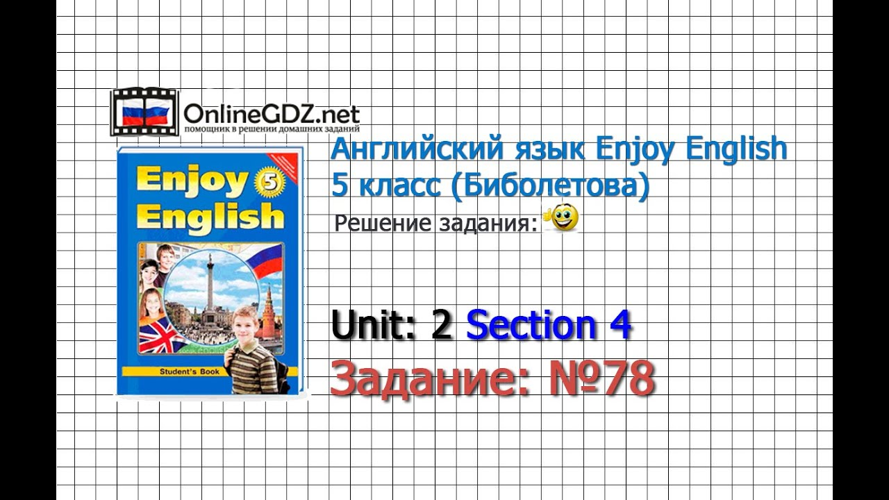 Английский язык биболетова 5 класс учебник стр 78 задание