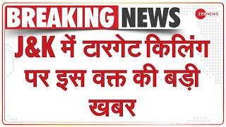 J&K में टारगेट किलिंग पर इस वक्त की बड़ी खबर | Breaking News | Jammu And Kashmir | Chinese Pistol