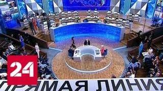 """Смотреть видео Печальные министры и """"банда патриотов"""": президент ответил на вопросы россиян - Россия 24 онлайн"""