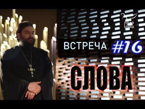 Встреча с молодежью #16. Когда говорить и о чем молчать? Протоиерей Андрей Ткачёв