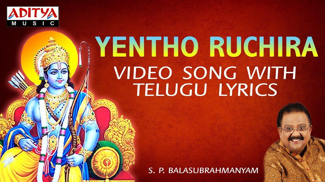 yentho ruchira sri ramadasu songs spbalu popular video song telugu lyrics