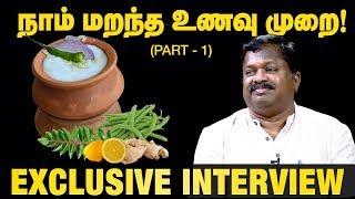 Medicinal Value's of Tamil Traditional Food - Dr G.Sivaraman PART - 01  IBC Tamil