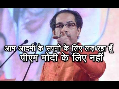Uddhav Thackeray attacks BJP, PM Modi, says fighting for common man`s dreams, not PM`s