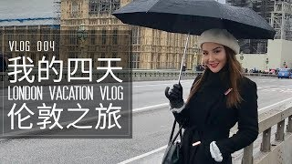 VLOG 004 我的四天伦敦之旅 My four-day trip to London