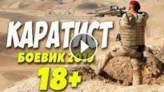 Фильм 2019 дрался как кошка!!! ** КАРАТИСТ ** Русские боевики 2019 новинки HD
