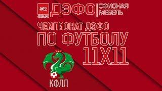 КФЛЛ 2018. Чемпионат ДЭФО. Серия С.  Аякс   Бастион. 20