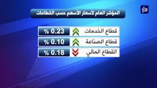استمرار تراجع أداء بورصة عمّان مع غياب الأخبار الإيجابية - (7-8-2017)