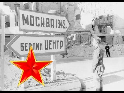 The road to Berlin - WW2 - the road to Berlin lyrics - Leonid Utesov - Photos World War 2