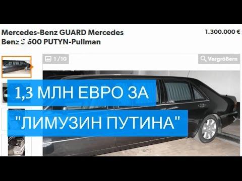 Лимузин Путина за 1,3 млн евро продают в Германии