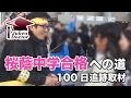 「桜蔭中学合格への道」100日追跡取材 2017年 予告編