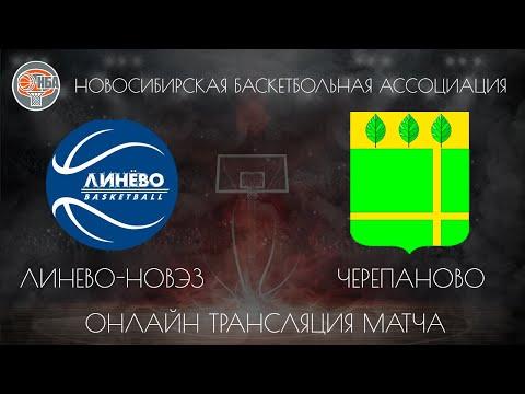 08.12.2018. НБА. Линево-НовЭЗ - Черепаново.