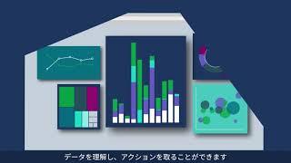 データ主導型へのトランスフォーメーション