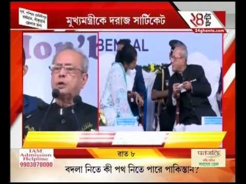 President Pranab Mukherjee Praises Mamata Banerjee For Good Work In Health, Education