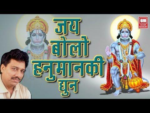 Jay Bolo Hanuman Ki - Hanuman Ji Bhajan - Devotional Hindi Bhajan - Soormandir