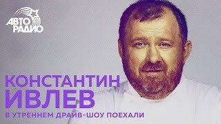 """Константин Ивлев рассказал всю правду о шоу """"На ножах"""" и """"МастерШеф"""""""