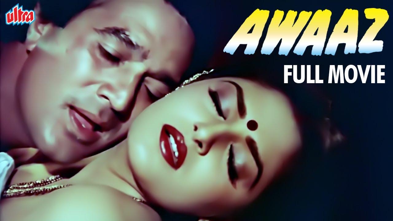 राजेश खन्ना और जयाप्रदा की ज़बरदस्त हिंदी मूवी Aawaz Full Movie | Superhit Hindi Full Movie HD