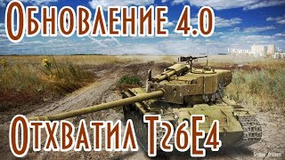 WoT Blitz - Халява от WG - T26E4 Super pershing!!