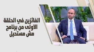 الفائزين في الحلقة الاولى من برنامج مش مستحيل - عماد علوش وسماح المراعية