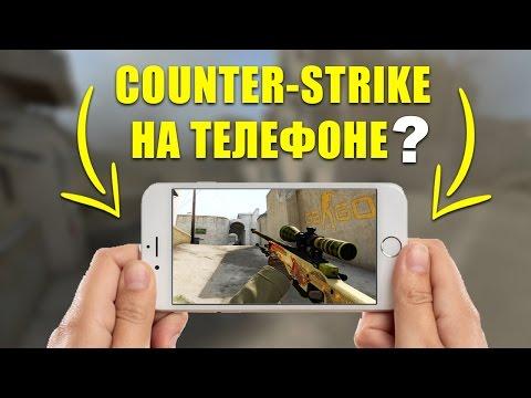 COUNTER-STRIKE НА ТЕЛЕФОНЕ (CS:GO, CS 1.6) Днище Google Play