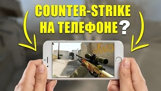 COUNTER-STRIKE НА ТЕЛЕФОНЕ (CS:GO, CS 1.6) Днище Google Play