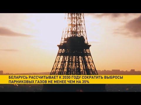 Беларусь участвует в обсуждении проблемы изменения климата на Мадридской конференции