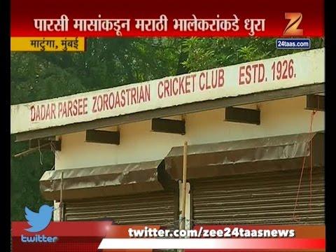 Matunga |Mumbai | Parsi Zoroastrian Cricket Club | Turns 90