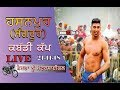 HASANPUR (SANGRUR) KABADDI TOURNAMENT (LIVE) 21-11-2018/www.123Live.in