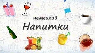 Напитки на немецком. Запоминаем названия напитков на немецком