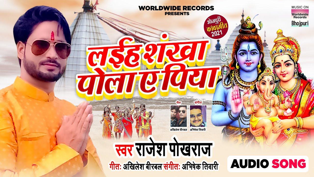 #Rajesh Pokhraj   Laiha Sankha Pola Ae Piya   लईह शंखा पोला ए पिया   Bolbum Song 2021