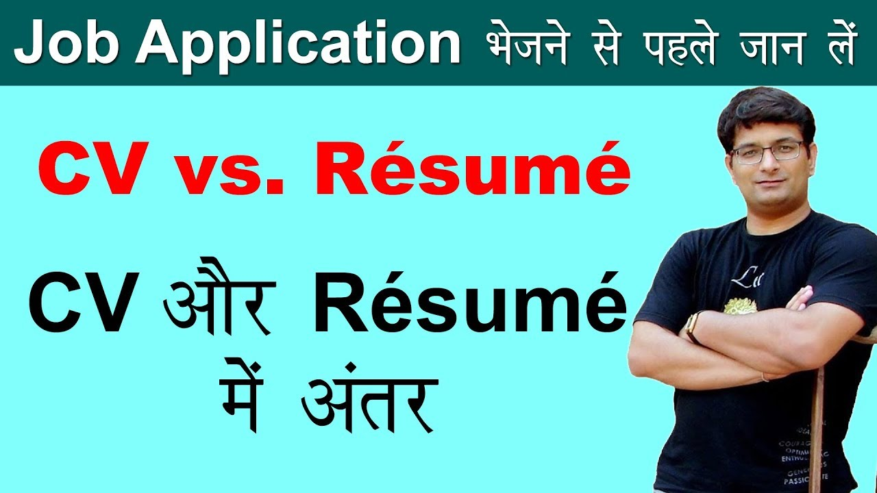 cv kaise banaye  cv and resume difference