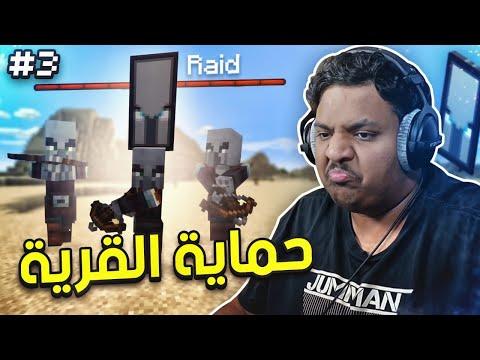 ماين كرافت رمضان : حماية القرية 🏯 | Minecraft #3