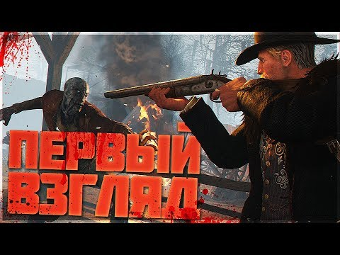 Hunt Showdown - ВСТРЕЧА С БОССОМ ПАУКОМ И СМЫСЛ ИГРЫ!! ПЕРВЫЙ ВЗГЛЯД И ОБЗОР!!