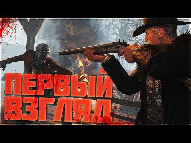 Hunt: Showdown (видео)