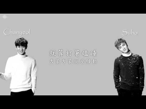 【認聲+中字+空耳】EXO - Girl x Friend (女 x 友) (Korean Ver.)
