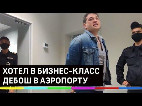 Дебош в аэропорту Симферополя: житель Подмосковья хотел сбежать от обсервации бизнес-классом