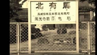 島鉄南目線に存在した駅の駅名版セピアVer.