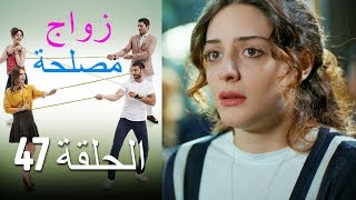 Download Video Zawaj Maslaha - الحلقة 47 زواج مصلحة MP3 3GP MP4