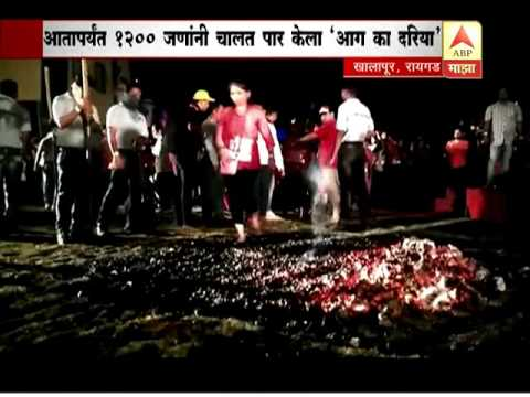 Khalapur, Raigad : Fire walk