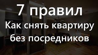 Как снять квартиру без посредников и не попасться на мошенников!(, 2016-11-17T07:51:38.000Z)