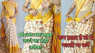 linen cotton saree easy tips | कम हाइट है तो इन टिप्स  के साथ पहने साड़ी | linen cotton saree