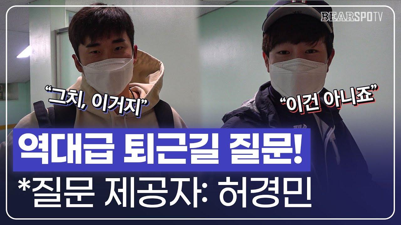 [무인퇴근길] 역대급 원정 퇴근길 질문! (feat.허경민, 박건우)