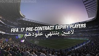 FIFA 17 Pre-Contract Expiry Players Third Season لاعبين بتنتهي عقودهم الموسم الثالث
