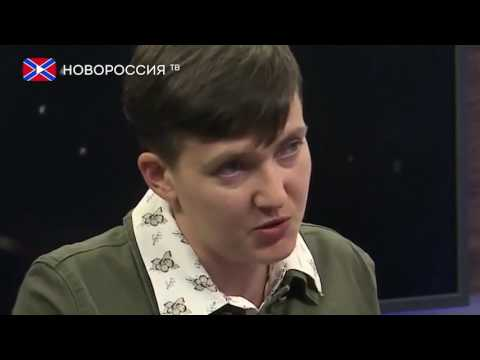 Савченко рассказала о будущем Украины
