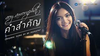 คำสำค ญ aoy amornphat live session original song by be peerapat