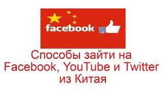 Способы зайти на Facebook, YouTube и Twitter из Китая